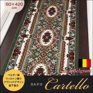 ベルギー製ウィルトン織りクラシックデザイン廊下敷き Cartello カルテロ 60×420cm purana25