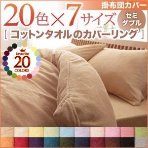 20色から選べる!365日気持ちいい!コットンタオル掛布団カバー セミダブル|purana25