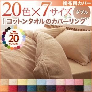 20色から選べる!365日気持ちいい!コットンタオル掛布団カバー ダブル|purana25