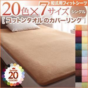 20色から選べる!365日気持ちいい!コットンタオル和式用フィットシーツ シングル|purana25