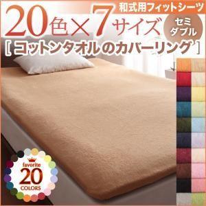 20色から選べる!365日気持ちいい!コットンタオル和式用フィットシーツ セミダブル|purana25
