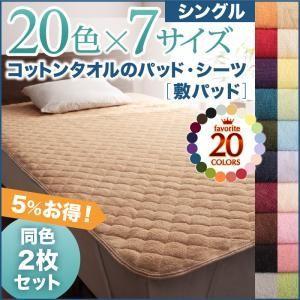 20色から選べる!お買い得同色2枚セット!ザブザブ洗えて気持ちいい!コットンタオルの敷パッド シングル|purana25