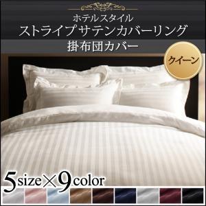 9色から選べるホテルスタイル ストライプサテンカバーリング 掛布団カバー クイーン|purana25