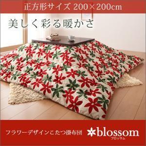 フラワーデザインこたつ掛布団 blossom ブロッサム正方形サイズ|purana25