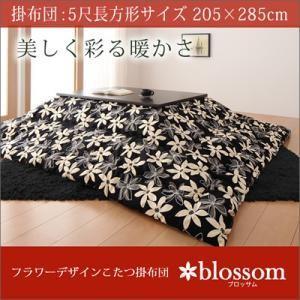 フラワーデザインこたつ掛布団 blossom ブロッサム5尺長方形サイズ|purana25