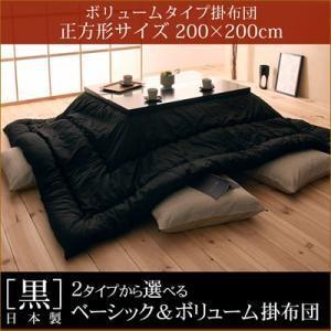 「黒」日本製2タイプから選べるベーシック&ボリュームこたつ掛布団/ボリュームタイプ正方形サイズ|purana25