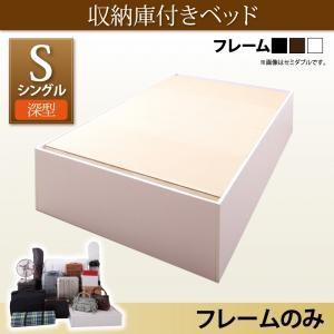 ベッド/シングル ベッドフレームのみ 大容量 収納庫付き SaiyaStorage サイヤストレージ 深型 ベーシック床板|purana25