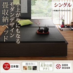 美草・日本製 小上がりにもなるモダンデザイン畳収納ベッド 花水木 ハナミズキ シングル|purana25