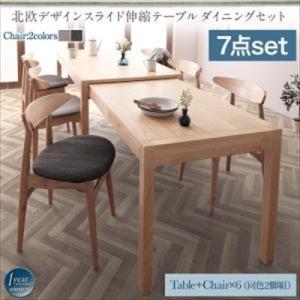 北欧デザイン スライド伸縮テーブル ダイニングセット SORA ソラ 7点セット(テーブル+チェア6脚) W135-235|purana25