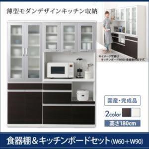 奥行41cmの薄型モダンデザインキッチン収納 Sfida スフィーダ 食器棚+キッチンボードセット W60+W90|purana25