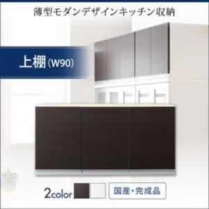 奥行41cmの薄型モダンデザインキッチン収納 Sfida スフィーダ 上棚 W90|purana25