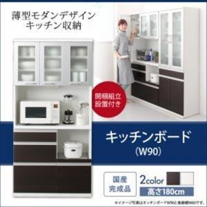 組立設置付き 奥行41cmの薄型モダンデザインキッチン収納 Sfida スフィーダ キッチンボード W90|purana25