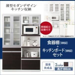 組立設置付き 奥行41cmの薄型モダンデザインキッチン収納 Sfida スフィーダ 食器棚+キッチンボードセット W60+W60|purana25