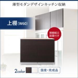 組立設置付き 奥行41cmの薄型モダンデザインキッチン収納 Sfida スフィーダ 上棚 W60|purana25
