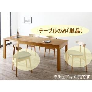 ダイニングテーブル W150-210 (単品) 最大210cm 3段階伸縮 ワイドサイズデザイン ダイニング BELONG ビロング|purana25