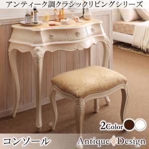コンソールテーブル W90 アンティーク調クラシックリビングシリーズ Francoise フランソワーズ|purana25
