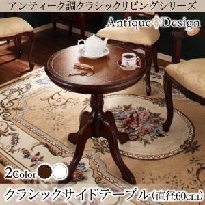 サイドテーブル 直径60 アンティーク調クラシックリビングシリーズ Francoise フランソワーズ|purana25