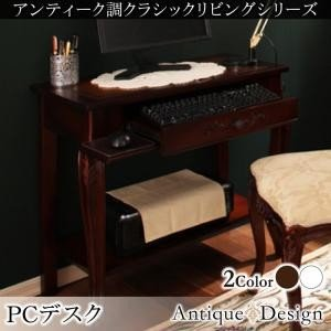 パソコンデスク W80 アンティーク調クラシックリビングシリーズ Francoise フランソワーズ|purana25