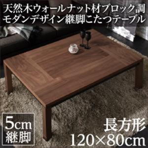こたつテーブル 5cm継脚付き 4尺長方形(80×120cm) 天然木ウォールナット材ブロック調モダンデザイン Rect レクト|purana25