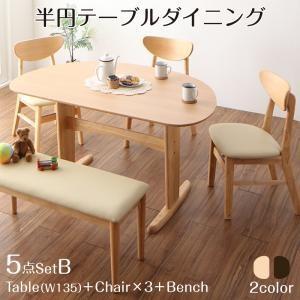 ダイニング/5点セット(テーブル+チェア3脚+ベンチ1脚) W135 半円テーブル Lune リュヌ|purana25