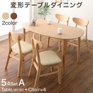 変形テーブルダイニング Visuell ヴィズエル 5点セット(テーブル+チェア4脚) W135 purana25