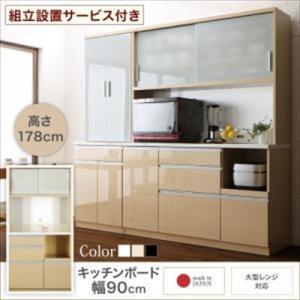 組立設置付き 大型レンジ対応 清潔感のある印象が特徴のキッチンボード Ethica エチカ キッチンボード 幅90 高さ178 purana25