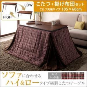こたつテーブル+掛け布団 2点セット ソファに合わせるハイ&ロータイプ継脚こたつテーブル Viron ヴィロン ウール混ツイード調生地 長方形(60×105cm)|purana25