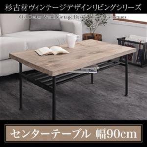 センタ―テーブル W90 杉古材ヴィンテージデザインリビングシリーズ Bartual バーチュアル|purana25