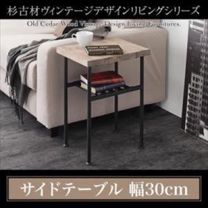 サイドテーブル W30 杉古材ヴィンテージデザインリビングシリーズ Bartual バーチュアル|purana25
