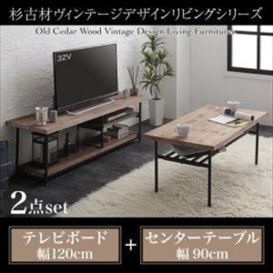 杉古材ヴィンテージデザインリビングシリーズ Bartual バーチュアル 2点セット(テレビボード+センターテーブル) 幅120 purana25