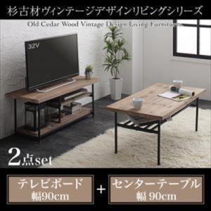 杉古材ヴィンテージデザインリビングシリーズ Bartual バーチュアル 2点セット(テレビボード+センターテーブル) 幅90 purana25