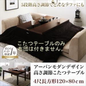 こたつテーブル (単品) 5段階で高さが変えられる アーバンモダンデザイン高さ調整 GREGO グレゴ 4尺長方形(80×120cm)|purana25
