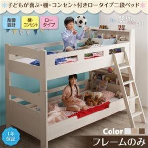 二段ベッド 子どもが喜ぶ・棚・コンセント付きロータイプ myspa マイスペ ベッドフレームのみ シングル|purana25