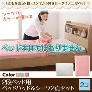 専用別売品 2段ベッド用パッド&シーツ2点セット 2個 シングル 子どもが喜ぶ・棚・コンセント付きロータイプ二段ベッド専用 myspa マイスペ|purana25