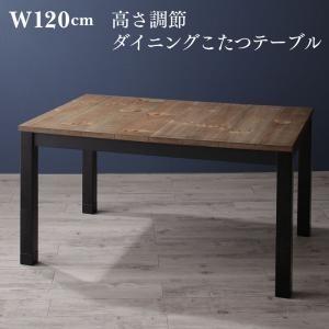 ダイニング こたつテーブル W120 (単品) こたつもソファも高さ調節ヴィンテージ・リビングダイニング Antield アンティルド|purana25