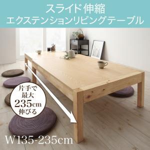 リビングテーブル W135-235 スライド伸縮 エクステンション Elcua エルクア|purana25