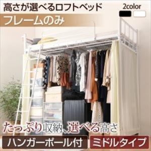 ベッド ロフトベッド/シングル フレームのみ 高さが選べる Altura アルトゥラ ハンガーポール付タイプ ミドル|purana25