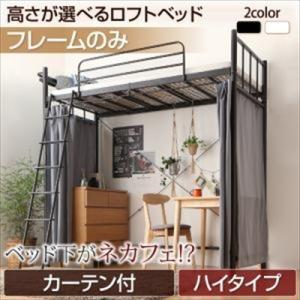 ベッド ロフトベッド/シングル フレームのみ 高さが選べる Altura アルトゥラ カーテン付タイプ ハイ|purana25