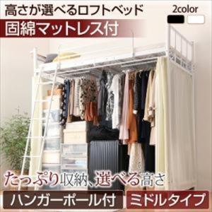 ベッド ロフトベッド/シングル 高さが選べる Altura アルトゥラ 固綿マットレス付き ハンガーポール付タイプ ミドル|purana25