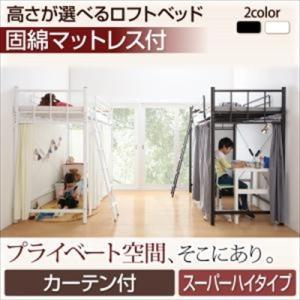 ベッド ロフトベッド/シングル 高さが選べる Altura アルトゥラ 固綿マットレス付き カーテン付タイプ スーパーハイ|purana25