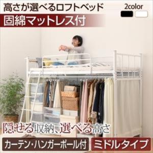 ベッド ロフトベッド/シングル 高さが選べる Altura アルトゥラ 固綿マットレス付き カーテン・ハンガーポール付タイプ ミドル|purana25
