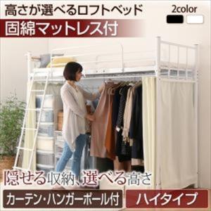 ベッド ロフトベッド/シングル 高さが選べる Altura アルトゥラ 固綿マットレス付き カーテン・ハンガーポール付タイプ ハイ|purana25