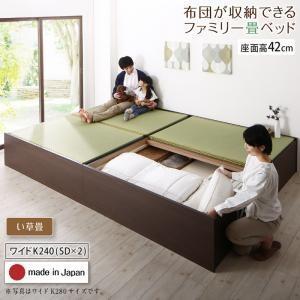 お客様組立 日本製・布団が収納できる大容量収納畳連結ベッド 陽葵 Himari ひまり ベッドフレームのみ い草畳 ワイドK240(SD×2) 42cm|purana25