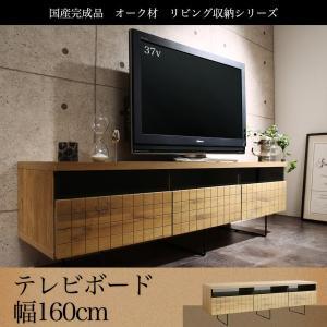 テレビボード 国産完成品 オーク材 リビング収納シリーズ Gaburi ガブリ|purana25