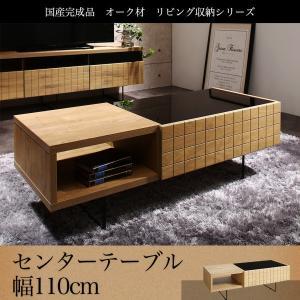 センタ―テーブル W110 国産完成品 オーク材 リビング収納シリーズ Gaburi ガブリ|purana25