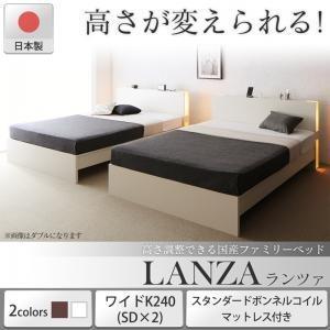 お客様組立 高さ調整できる国産ファミリーベッド LANZA ランツァ スタンダードボンネルコイルマットレス付き ワイドK240(SD×2)|purana25