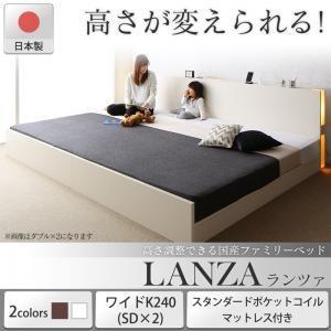 お客様組立 高さ調整できる国産ファミリーベッド LANZA ランツァ スタンダードポケットコイルマットレス付き ワイドK240(SD×2)|purana25