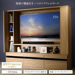 テレビ台 薄型55V型テレビまで対応 壁掛け機能付きハイタイプTVボード IVORQUE イヴォーク テレビボード purana25