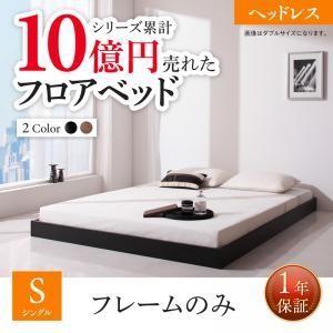 フロアベッド/シングル ベッドフレームのみ ヘッドレス 新生活おすすめの10億円売れたシリーズ purana25