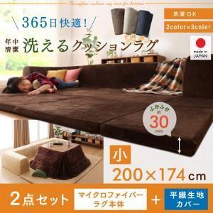 ラグ 2点セット(ラグ+カバー) 小 200×174 カバーが洗えて年中清潔 こたつに合わせるマイクロファイバークッションラグ|purana25